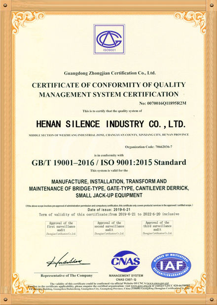 Henan Silence Industry Co., Ltd.